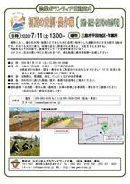 【参加者募集】7/11農業ボランティア定例作業(葉物・根菜・枝豆等の出荷準備)