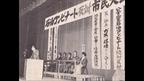 三島の石油化学コンビナート闘争