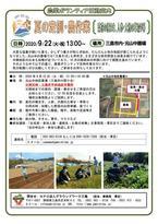 【参加者募集】9/22農業ボランティア定例作業(菜花の種まき等)