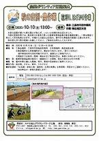【参加者募集】10/10農業ボランティア定例作業⇒台風接近のため中止