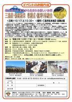 【参加者募集】10/17三島産・新銘柄米 収穫式・稲刈り体験会の開催