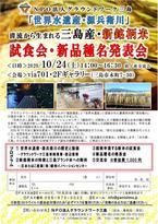 【ZOOM配信】10/24「三島産・新銘柄米」試食会・新品種名発表会の開催