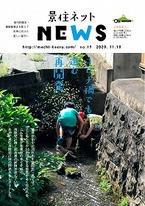 三島駅南口再開発関連記事「景住ネットNEWS no.19」の紹介