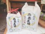 【お知らせ】令和2年度産「梅花藻米」11/2販売開始