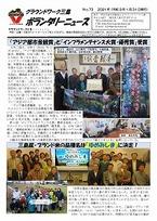グラウンドワーク三島ボランタリーニュース73号掲載(2021年1月31日発行)