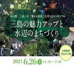 【ZOOM配信あり】【参加者募集】6/26シンポジウム「三島の魅力アップと水辺のまちづくり」
