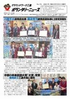 グラウンドワーク三島ボランタリーニュース74号掲載(2021年5月31日発行)