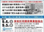 【参加者募集】9/4-5開催「東街区再開発事業勉強会」(ZOOM聴講あり)