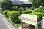 【参加者募集】8/28鎧坂ミニ公園・桜川川端ワンデイチャレンジ