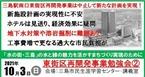 【参加者募集】10/3開催「東街区再開発事業勉強会②」(ZOOM聴講あり)