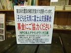 「子どもを元気に富士山支援募金」第3回街頭募金