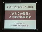東京下町・路地裏視察&ミス・ユニバース・ジャパン最終選考会