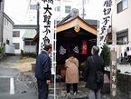 1/28(土) 腰切不動尊例祭