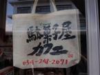 駄菓子屋視察ツアー(H24年4月24日火曜日)