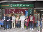 「三島街中カフェ」移転オープンしました(速報)