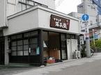 三島街中カフェ3号店「せせらぎ源兵衛」ただ今改装中